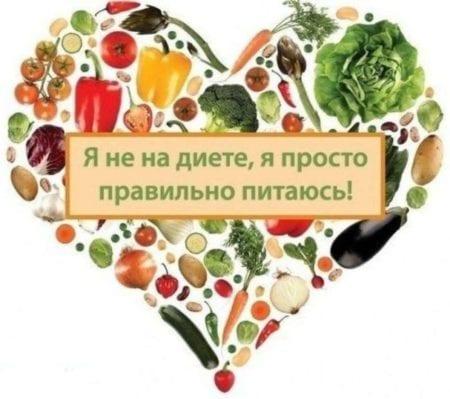 овощи в виде сердца