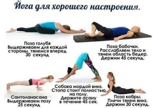 упражнения для хорошего настроения
