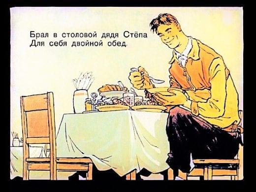 дядя Степа за обедом