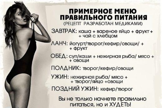 меню для похудения