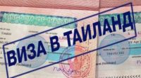 Виза в Тайланд: для россиян в 2017 году— на 2, 3 месяца