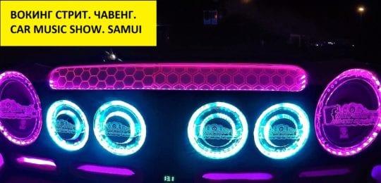 Отдых в Тайланде: Car music show на Уокинг стрит, на Чавенге Самуи