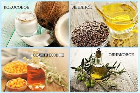 облепиховое, кокосовое, оливковое масла