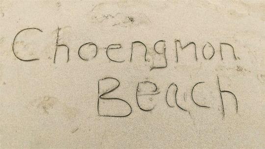 Чоенг Мон пляж