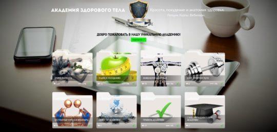 Добро пожаловать в онлайн Академию Здорового Тела!