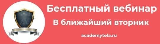 академия здорового тела банер вторник