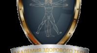 Онлайн Академия Здорового Тела— наш новый проект и наша гордость!