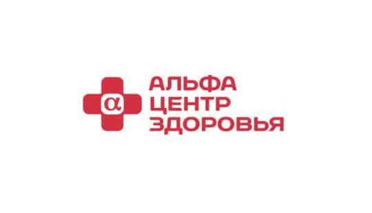 «Альфа-Центр Здоровья» – центры с заботой о вашем здоровье!